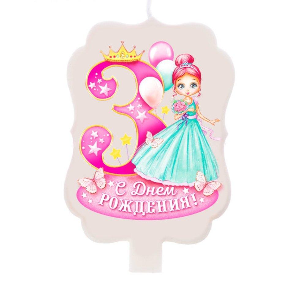 Красивые пожелания для девочки 3 годика